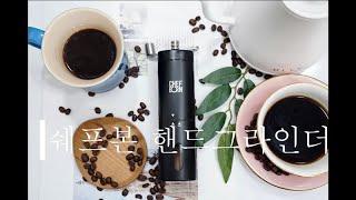 캠핑 수동 커피 그라인더 추천 쉐프본 핸드그라인더