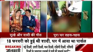 Orissa: Marriage gift kills bridegroom and grandmother, bride in critical condition