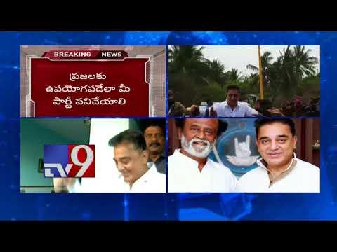 Chandrababu congratulates Kamal Haasan on political entry - TV9
