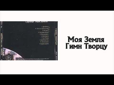 Христианские Песни || Группа: Моя Земля - Альбом | Гимн Творцу 1998 г.