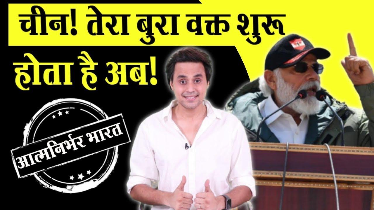 China, तुम्हारा बुरा वक्त शुरू होता है अब | Narendra Modi in Ladakh | India China | RJ RAUNAK