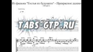 Табы Прекрасное Далеко из фильма Гостья из будущего - Табулатура для Guitar Pro
