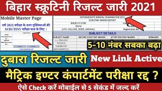 दुबारा रिजल्ट सभी पास-Check 12th Scrutiny Result 2021-Inter Bihar Board Scrutiny Result Kaise Dekhen