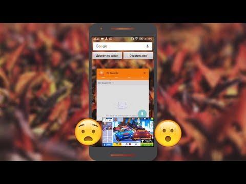 Как свернуть любое видео в плавющие окно/Фишки для вашего андроид #15
