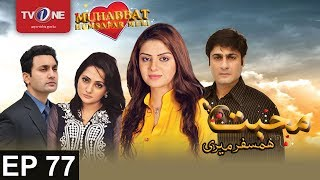 Mohabbat Humsafar Meri   Episode 77   TV One Drama   8th February 2017
