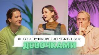 Ян Го и Андрей Трушковский об абьюзе любовницах и Netflix Chill Между нами девочками