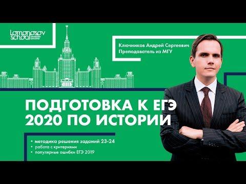 ЕГЭ 2020 по истории. Разбор заданий 23-24