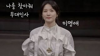 "[Fancam/직캠] 영화 ""나를 찾아줘"" 무대인사 - 이영애 (2019.11.30 코엑스 메가박스 4관)"