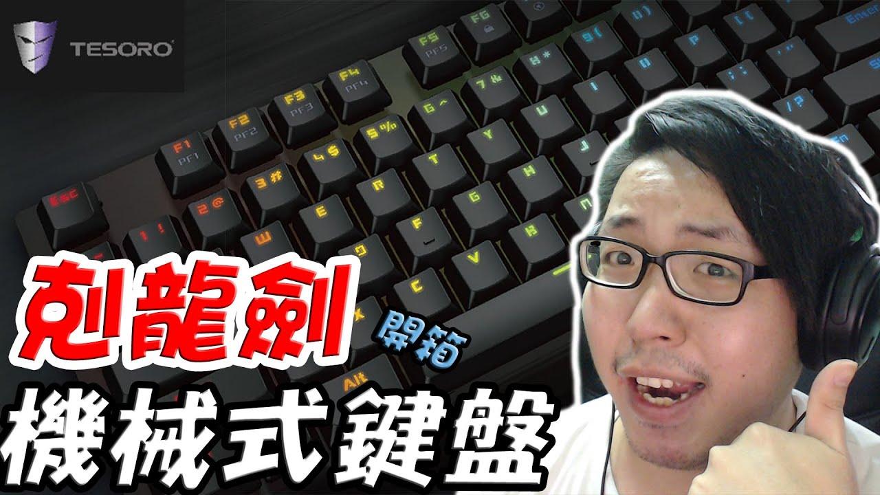 TESORO 《開箱》剋龍劍 機械式鍵盤 【老頭】 - YouTube