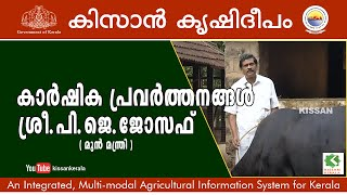 Agricultural and farming activities of Shri.P.J. Joseph