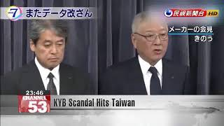 Japan''s KYB Corporation, famed for making earthquake shock absorbe...