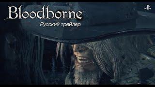 Bloodborne - Русский трейлер (TGA 2014) HD 720p