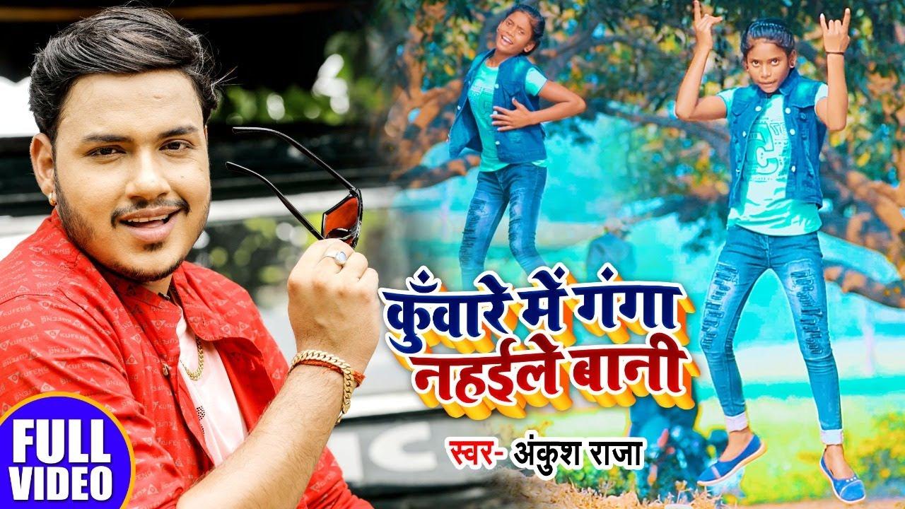 HD DANCE VIDEO || कुँवारे में गंगा नहईले बानी | Ankush Raja , Shilpi Raj | Bhojpuri Song 2021