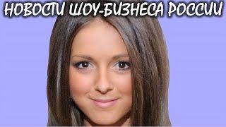 Нюша тайно вышла замуж. Новости шоу-бизнеса России.