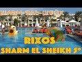 Египет, Шарм-эль-Шейх   Отель Rixos Sharm El Sheikh 5*
