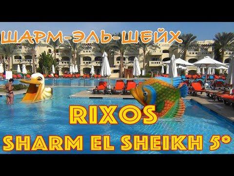 Египет, Шарм-эль-Шейх | Отель Rixos Sharm El Sheikh 5*
