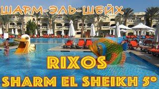 Египет Шарм эль Шейх Отель Rixos Sharm El Sheikh 5