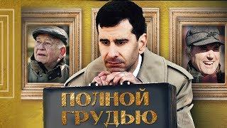 Полной грудью HD (2012) / Elephant sighs HD (комедия)