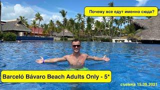 Доминикана 2021 Barceló Bávaro Beach 5 Adults only ПОЧЕМУ ВСЕ ЕДУТ ИМЕННО СЮДА ВЫПУСК 1