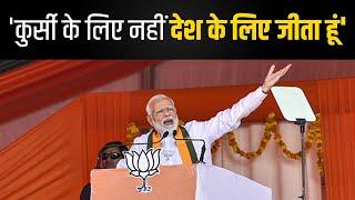 PM Modi ने रेवाड़ी रैली में कांग्रेस पर किया हमला, कहा - हमारे लिए दल से बड़ा देश