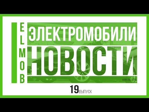 видео: Электромобили, новости от ELMOB, выпуск 19