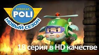 Робокар Поли - Приключения друзей - Будь честен с друзьями! (мультфильм 18 в Full HD)
