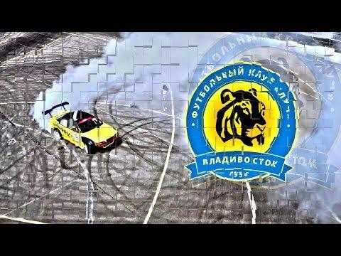 02.08.2019. Она доехала!!! | Football Club Luch Vladivostok