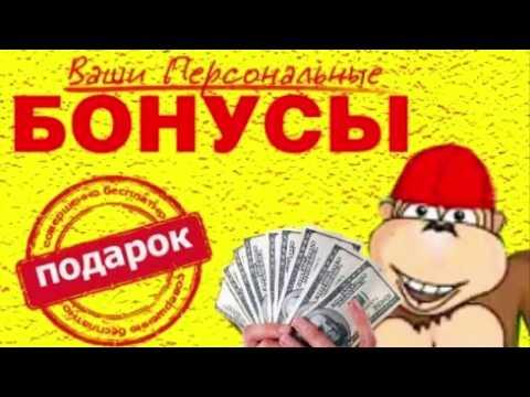 Бонус без депозитабездепозитный бонусонлайн казино Вулкан Бонус за регистрацию 2020