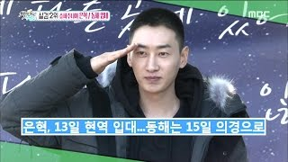 [Section TV] 섹션 TV - Super Junior Eun Hyuk&Donghae join the army! 20151018