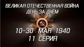 Великая война. 11-31 мая 1940. 11 серия