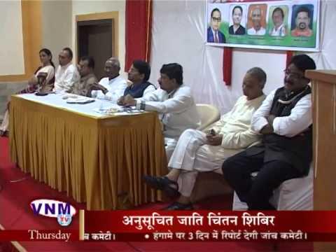 Congress Anusuchit Jati Chintan Shibir 24 07 14