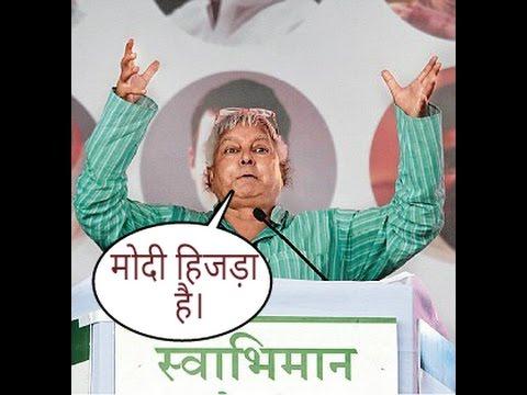 Lalu Yadav ने पार की सारी हदें। Modi को बोल दिया हिजड़ा और गैंडा। Lalu vs Modi