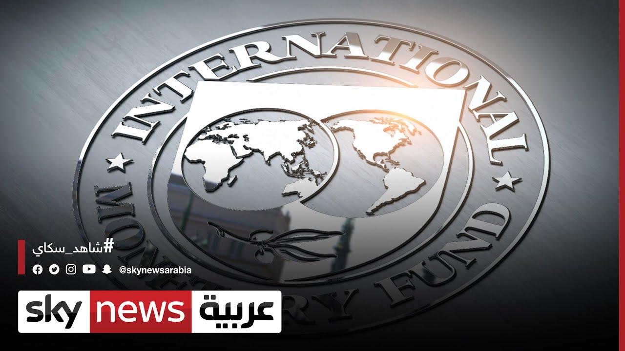 ما هي توقعات صندوق النقد لكبرى الاقتصادات العالمية في 2021؟  | #الاقتصاد  - 14:55-2021 / 10 / 13