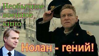 """Обзор фильма """"Дюнкерк"""""""