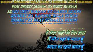 Bharat Ka Rahane wala Hoon Bharat Ki baat - Karaoke With Scrolling Lyrics Eng. & हिंदी