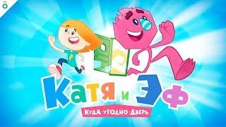 Трейлер мультсериала «Катя и Эф. Куда-Угодно-Дверь»