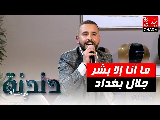 ما أنا إلا بشر من أداء الفنان جلال بغداد في برنامج دندنة مع عماد النتيفي