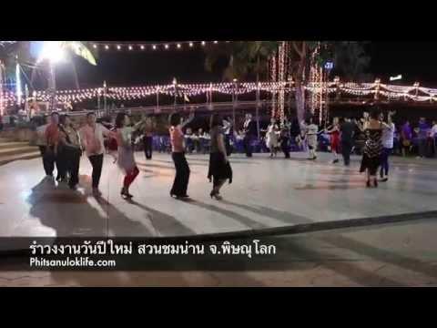 เต้นลีลาศ งานมหกรรมอาหารและเคาท์ดาวน์ 2558