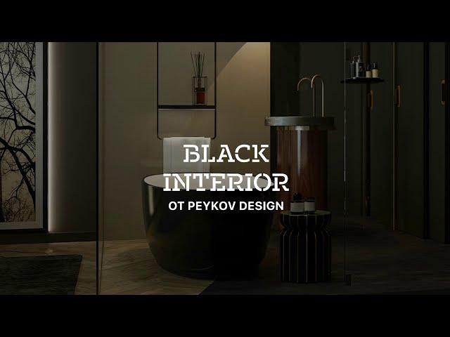 BLACK INTERIOR  от #PEYKOVDESIGN