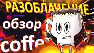 РАЗОБЛАЧЕНИЕ COFFI | МАНЬЯК В CS:GO | FORCEDROP | КОФФИ