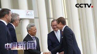[中国新闻] 亚洲基础设施投资银行理事会第四届年会闭幕 卢森堡交棒北京 承办第五届年会 | CCTV中文国际