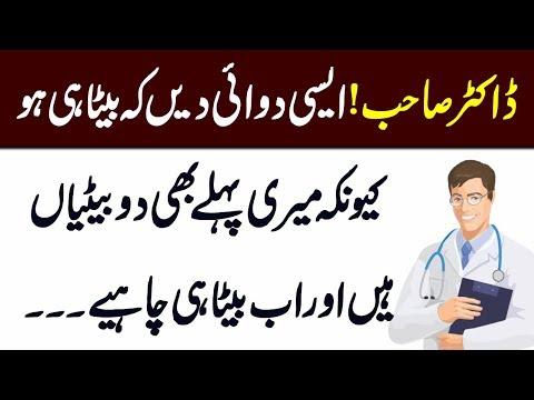 Aysi Dawai Dain Jis Sy Beta Hi Paida Ho Urdu Hindi Story