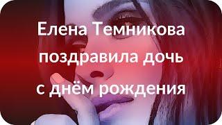 Елена Темникова поздравила дочь с днём рождения
