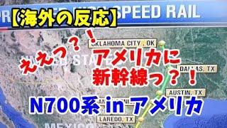 【海外の反応】アメリカに新幹線?!「日本式の新幹線が開通したらダラス~ヒューストンの移動時間は4時間から90分に!」:テキサス新幹線計画に対する海外の反応 ちゃんねる・じゃぽん