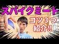 【バレーボール】スパイクミート上達のコツを3つ紹介します!!