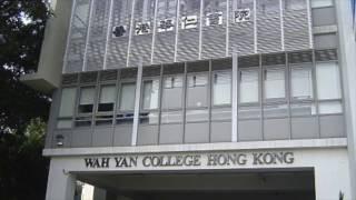Hong Kong Wah Yan (香港華仁書院)Scho