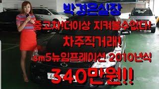(판매완료)삼성 SM5 뉴임프레이션 SE 2010년식 …