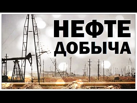 Галилео. Нефтедобыча