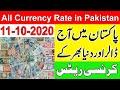 Today Currency rate in Pakistan  Open Market Exchange ...