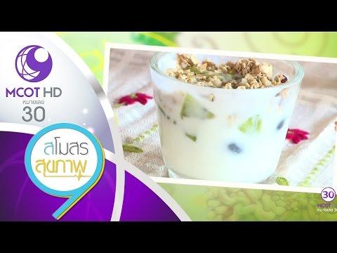 ย้อนหลัง สโมสรสุขภาพ (21 เม.ย.60) Eat with EARTH วิธีทำเมนู ไอศกรีมพาร์เฟต์กราโนลา | 9 MCOT HD